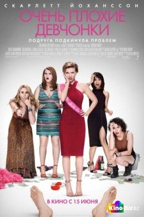 Фильм Очень плохие девчонки смотреть онлайн