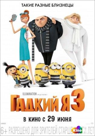 Фильм Гадкий я3 смотреть онлайн