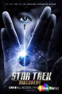 Фильм Звездный путь: Дискавери 1 сезон смотреть онлайн