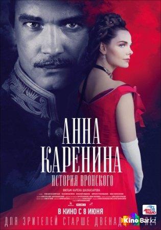 Фильм Анна Каренина. История Вронского смотреть онлайн