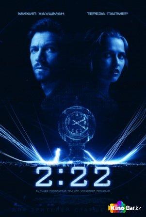 Фильм 2:22 смотреть онлайн