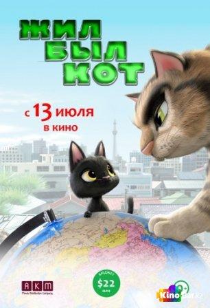 Фильм Черный кот Рудольф / Жил был кот смотреть онлайн