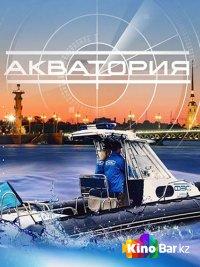Фильм Акватория 1 сезон 1-40 серия смотреть онлайн