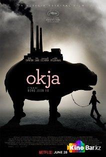 Фильм Окча смотреть онлайн