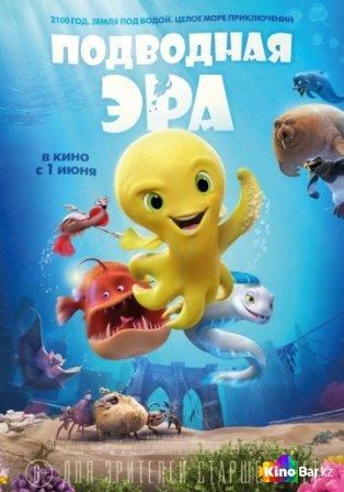 Фильм Подводная эра смотреть онлайн