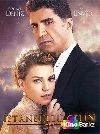 Фильм Невеста из Стамбула (все серии по порядку) смотреть онлайн