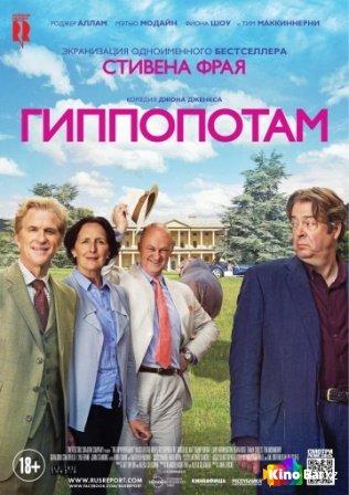 Фильм Гиппопотам смотреть онлайн