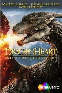 Фильм Сердце дракона4 смотреть онлайн