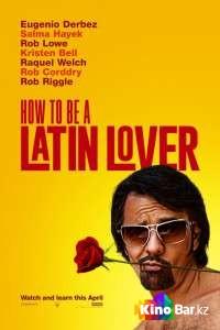 Фильм Как быть латинским любовником смотреть онлайн