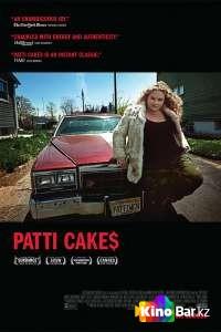Фильм Патти Кейкс смотреть онлайн