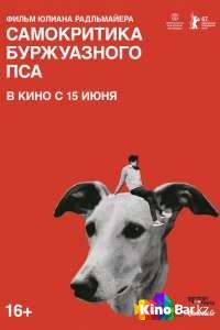 Фильм Самокритика буржуазного пса смотреть онлайн