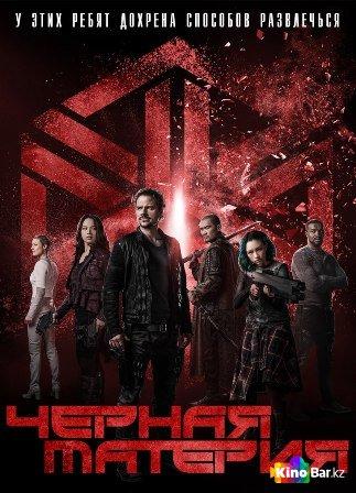 Фильм Тёмные дела / Тёмная материя 3 сезон 1-12 серия смотреть онлайн