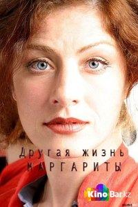 Фильм Другая жизнь Маргариты 1 сезон смотреть онлайн