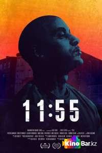 Фильм 11:55 | Одиннадцать пятьдесят пять смотреть онлайн