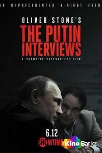 Фильм Интервью с Путиным 1 сезон смотреть онлайн