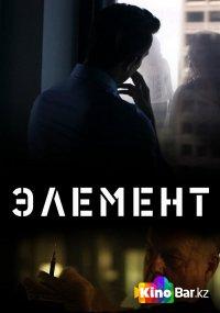 Фильм Элемент смотреть онлайн