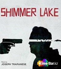 Фильм Озеро Шиммер смотреть онлайн