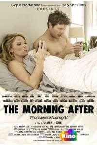 Фильм На следующее утро смотреть онлайн