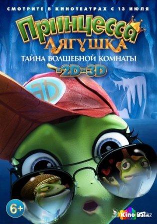 Фильм Принцесса-лягушка: Тайна волшебной комнаты смотреть онлайн
