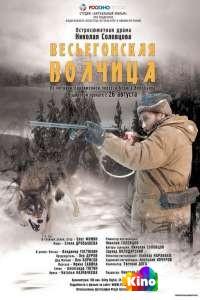Фильм Весьегонская волчица смотреть онлайн
