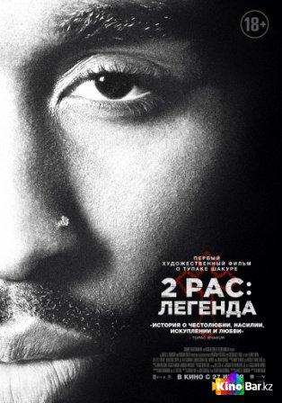 2pac: Легенда / Тупак Шакур (2017)