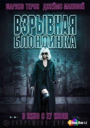 Фильм Взрывная блондинка смотреть онлайн