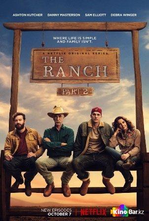 Фильм Ранчо 2 сезон 1-10 серия смотреть онлайн