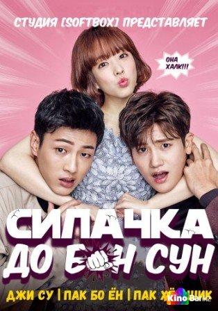 Фильм Сильная женщина То Бон-сун 1 сезон смотреть онлайн
