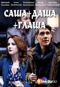 Фильм Саша + Даша + Глаша 1 сезон смотреть онлайн