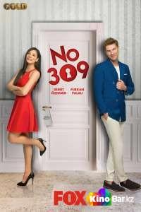 Фильм Номер 309 1 сезон смотреть онлайн