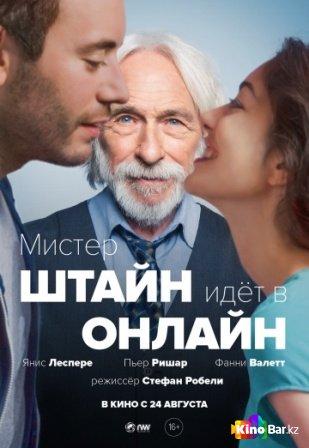Фильм Мистер Штайн идёт в онлайн смотреть онлайн