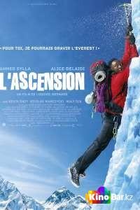 Фильм 1+Эверест смотреть онлайн