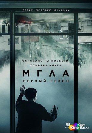 Фильм Мгла 1 сезон смотреть онлайн