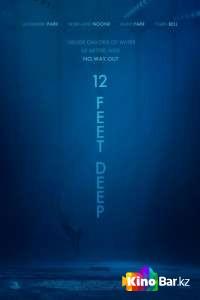 Фильм 12 футов глубины смотреть онлайн