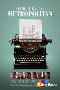 Фильм Любовь к большому городу смотреть онлайн