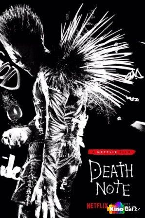 Фильм Тетрадь смерти смотреть онлайн