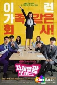 Фильм Сияющий офис 1 сезон смотреть онлайн