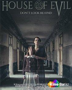 Фильм Дом зла смотреть онлайн
