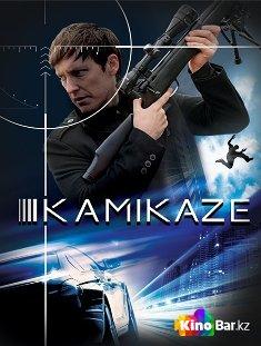 Фильм Камикадзе смотреть онлайн