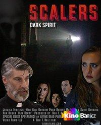Фильм Тёмный дух смотреть онлайн