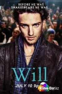 Фильм Уилл 1 сезон смотреть онлайн