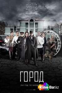 Фильм Город 1 сезон смотреть онлайн