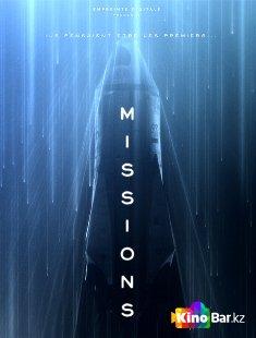 Фильм Миссии 1 сезон смотреть онлайн