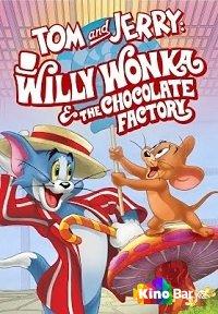 Фильм Том и Джерри: Вилли Вонка и шоколадная фабрика смотреть онлайн