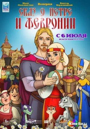 Фильм Сказ о Петре и Февронии смотреть онлайн