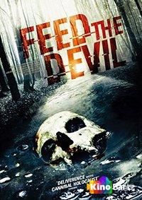 Фильм Накорми дьявола смотреть онлайн