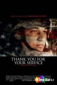 Фильм Спасибо за вашу службу смотреть онлайн