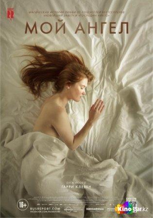 Фильм Мой ангел смотреть онлайн