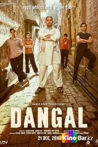 Фильм Дангал смотреть онлайн