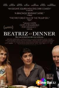 Фильм Беатрис за ужином смотреть онлайн